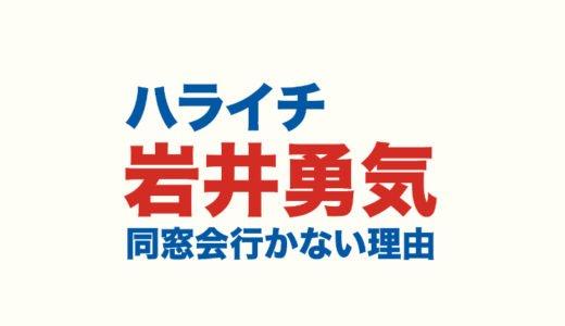 岩井勇気(ハライチ)の経歴学歴|性格と同窓会に行かない理由|仲良い先輩後輩一覧