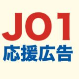 JO1の応援広告のロゴ画像