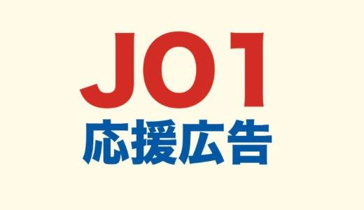 JO1ファン出資広告まとめ|東京渋谷池袋や岡山駅と福岡に沖縄ニューヨークの応援広告を確認