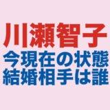 川瀬智子のロゴ画像