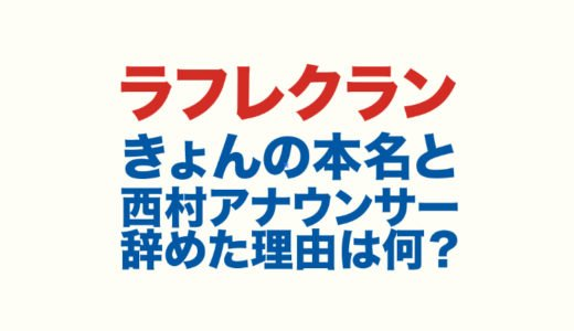 ラフレクランの経歴|きょんの本名や西村がアナウンサーを辞めた理由|芸風や人気ネタ動画