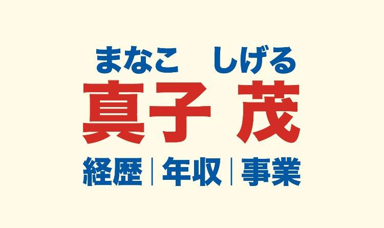 真子茂のロゴ画像