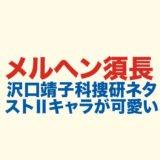 メルヘン須長のロゴ画像