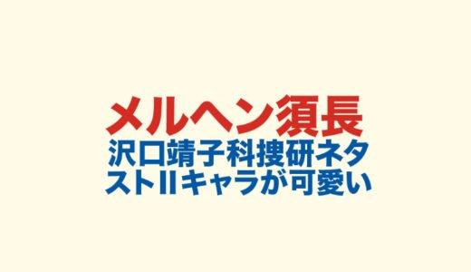 メルヘン須長の経歴|沢口靖子の科捜研ネタ内ストリートファイターがかわいい