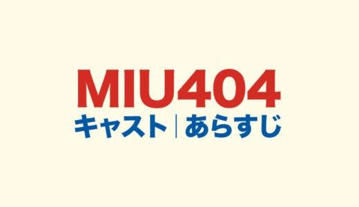 MIU404の無料動画|キャストやあらすじとロケ地から主題歌と星野源や綾野剛の役柄まで調査