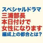 三浦部長本日付で女性になりますのロゴ画像