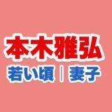 本木雅弘のロゴ画像
