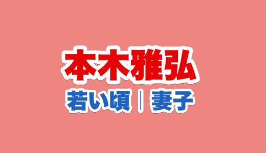 本木雅弘の経歴|若い頃や嫁内田也哉子と子供の現在の画像|自宅(東京都ロンドンの豪邸)を調査