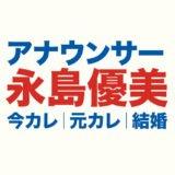 永島優美アナウンサーのロゴ画像