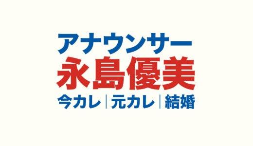 永島優美アナの経歴|2020年今現在の彼氏と結婚時期から元カレ同級生(一般人)との破局理由まで