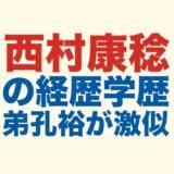 西村康稔のロゴ画像