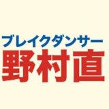野村直のロゴ画像