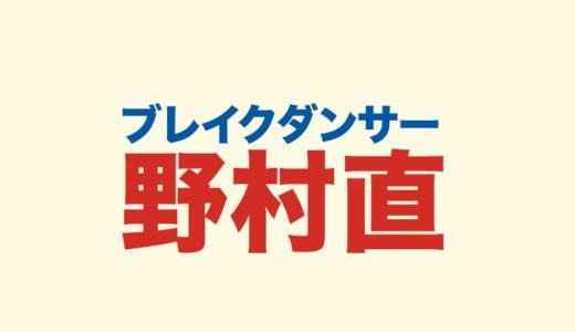 野村直(すなお)の経歴|ブレイクダンス動画や技の数が凄い|姉や妻と子供をインスタ画像で調査