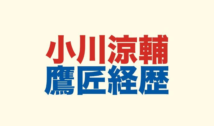 小川涼輔のロゴ画像