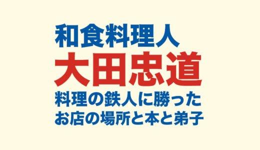 大田忠道(和食料理人)の経歴|鉄人坂井宏行に勝った動画を調査|お店の場所や本と弟子の人数