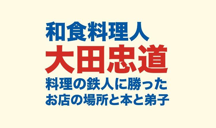 大田忠道のロゴ画像