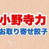 小野寺力社長のロゴ画像