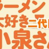 ラーメン大好き小泉さん二代目のロゴ画像