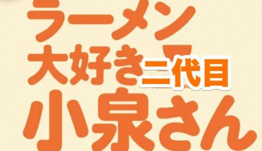 ラーメン大好き小泉さん二代目のキャストやあらすじ|登場ラーメン屋の場所やメニューを調査