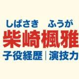 柴崎楓雅のロゴ画像