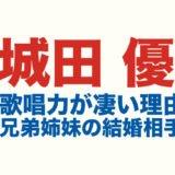 城田優のロゴ画像