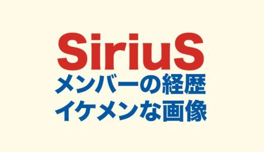 SiriuSメンバーの経歴学歴|ユニット結成の理由と経緯やソロ時代の作品|イケメン過ぎる顔画像