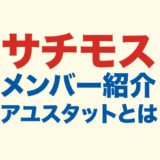 サチモスのメンバーのロゴ画像
