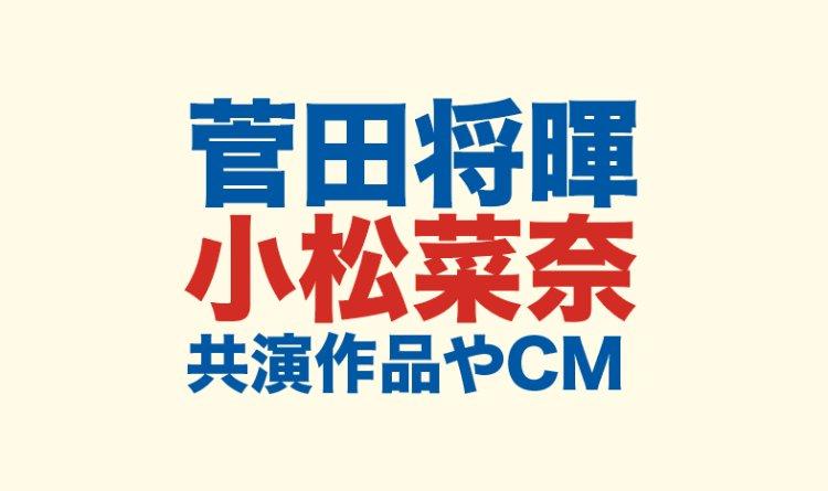菅田将暉と小松菜奈のロゴ画像