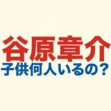 谷原章介のロゴ画像