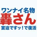 轟さんのロゴ画像
