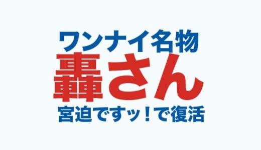 轟さん(宮迫博之ワンナイ名物キャラ)の設定や昔と復活した今の動画比較|ネットの感想と評価