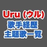 Uru(ウル)のロゴ画像