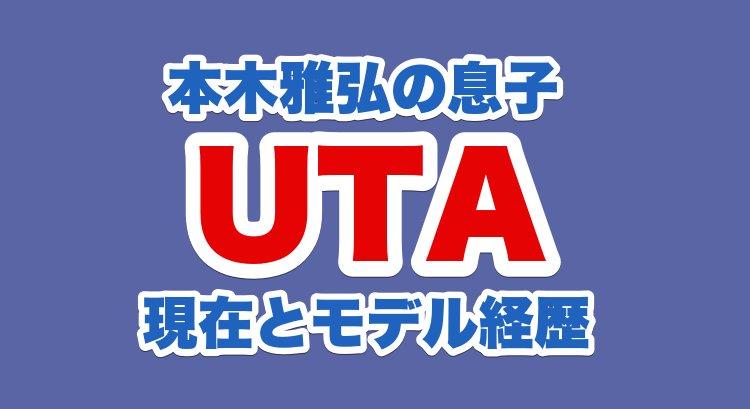 UTA(本木雅弘の息子)のロゴ画像