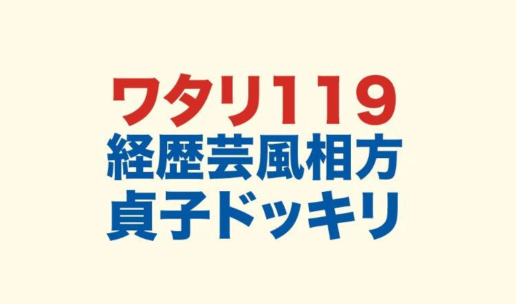 ワタリ119のロゴ画像