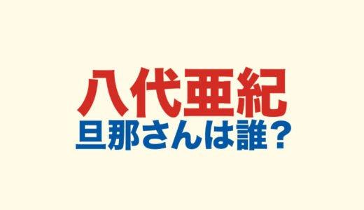 増田登(八代亜紀の旦那)の陶芸家経歴|年齢や馴れ初めとプロポーズの言葉を調査