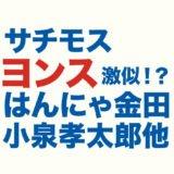 サチモスヨンスとはんにゃ金田のロゴ画像