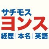 ヨンス(サチモス)のロゴ画像