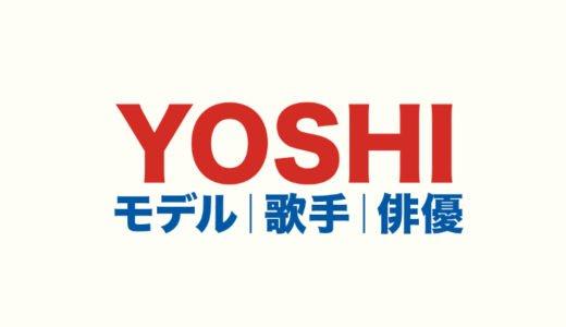 YOSHIの経歴|モデルになったきっかけや菅田将暉との関係|性格や友達が全員年上の理由
