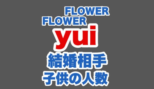 yuiの経歴とバンドFLOWER FLOWER結成経緯|結婚相手の名前や子供の人数を調査