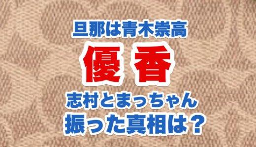 優香の経歴と本名|結婚相手は青木崇高|志村けんと松本人志を振って妻夫木聡とはどうなった?