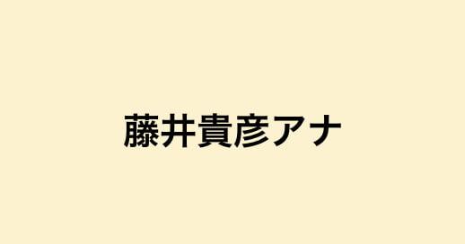 藤井貴彦アナの経歴学歴|嫁との馴れ初めや子供の年齢|出演番組news every開始時間と名言