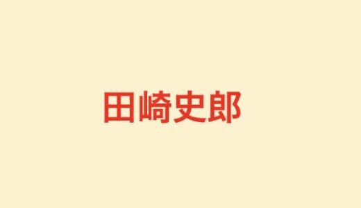 田崎史郎の経歴学歴|職業と年収と評判に自宅の場所|安倍の犬と言われる理由を調査