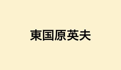 東国原英夫の経歴|現在の妻春香や元妻かとうかず子と片平夏貴の時系列|過去の逮捕理由を調査