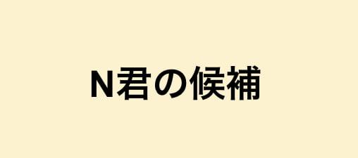 松本人志に雨上がりの西日がきれいですとメールしたNくんの中居くん以外の候補は誰?