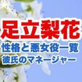 足立梨花のロゴ画像