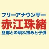 赤江珠緒アナのロゴ画像