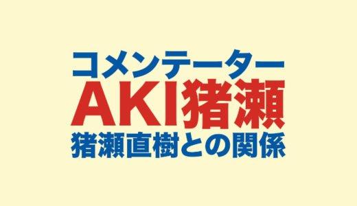 AKI猪瀬の経歴は?猪瀬直樹元東京都知事との関係や父親から妻や子供等の家族まで調査