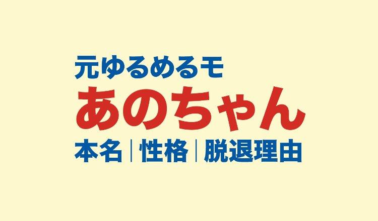 あのちゃん(元ゆるめるモ)のロゴ画像