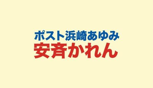 安斉かれんの経歴 浜崎あゆみよりスタイル良く歌もうまい?ポスギャルの意味やデビュー経緯も