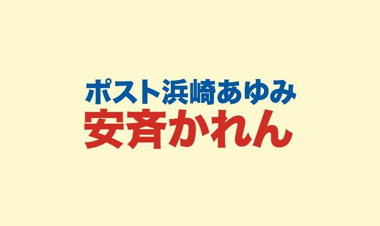 安斉かれんのロゴ